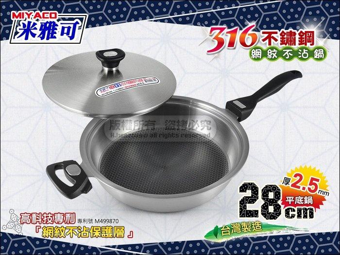 米雅可 7320 316不鏽鋼 網紋不沾鍋 平底炒鍋 28cm單柄 電磁爐OK