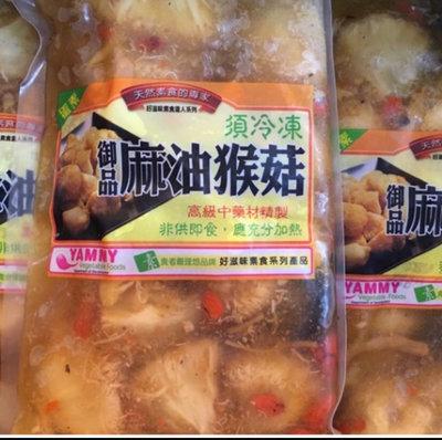 御品麻油猴頭菇ㄧ包128元滿15包免運費 可貨到付款 日期超新