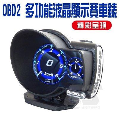 (卡秀汽車改裝精品)6[G0060] 魔術師 OBD2 多功能液晶顯示儀錶 賽車錶 HUD 水溫錶 時速錶 轉速錶