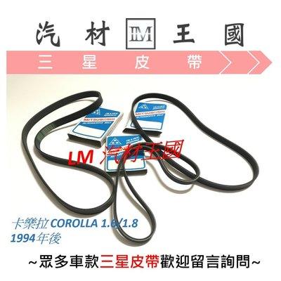 【LM汽材王國】 皮帶 卡樂拉 COROLLA 1.6 1.8 1994年後 三星 方向機 壓縮機 TOYOTA 豐田