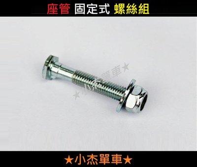 《小杰單車》全新台製座管固定式螺絲組~約長50mm(一組含螺絲、螺帽、墊片各1)