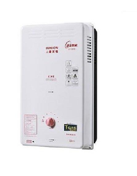贈調整器【上豪 熱水器】 屋外型防風電池顯示熱水器 GS-9303 / GS-9303B另有GS9002S 二級節能