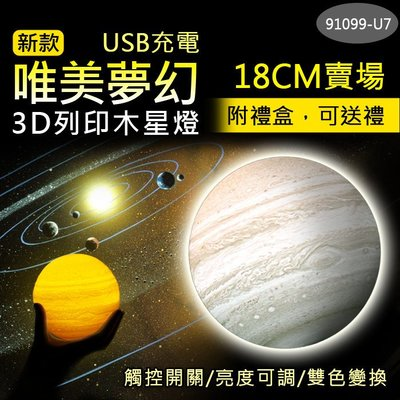 送禮首選【91099-U7】USB充電3D列印可調光控觸太陽系18CM木星燈禮盒 裝飾燈 夜燈 求婚 禮物 婚禮布置