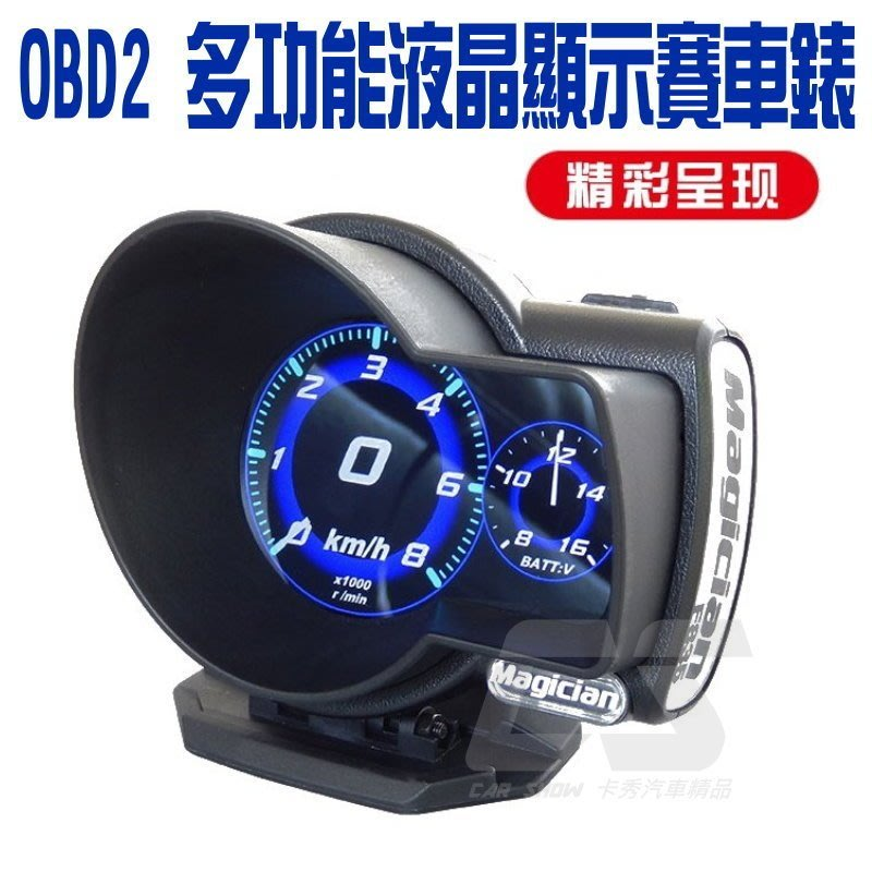 (卡秀汽車改裝精品)7[G0060] 魔術師 OBD2 多功能液晶顯示儀錶 賽車錶 HUD 水溫錶 時速錶 轉速錶