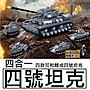 樂積木【當日出貨】古迪 四號坦克 四合一 德...