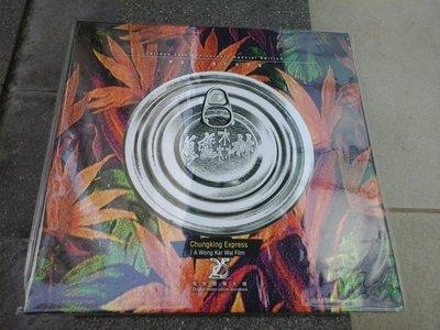 重慶森林Chungking Express OST LP 獨立編號 黑膠 Vinyl 王家衛 梁朝偉 王菲 金城武 林青霞 周嘉玲