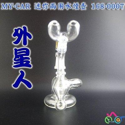 【敲敲來襲】迷你兩用水煙壺 外星人 168-0007  MY-CAR嚴選  煙具 水菸壺 煙球 水晶壺 鬼火機 鬼火管