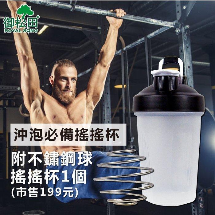 【御松田】附不銹鋼球搖搖杯-400ML 奶昔杯運動水杯蛋白粉搖杯