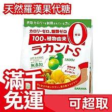 💓現貨💓日本【天然羅漢果代糖 顆粒狀 800g】SARAYA 大包裝 家庭號 超值生酮烘焙飲食 低醣 天然❤JP
