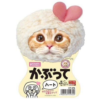 【寵物王國】日本Marukan-CT-376寵物造型頭飾(愛心)