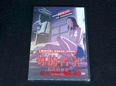 [DVD] - 妳的名字:校花的秘密 The Senior Class (台灣正版)