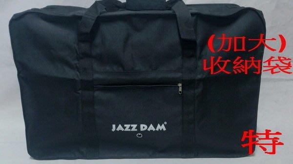 @( 乖乖的家)~【台灣製造】加大收納袋、跑單幫袋大購物袋、旅行袋~特價450元(特大)(正面字體印刷每次略有不同)