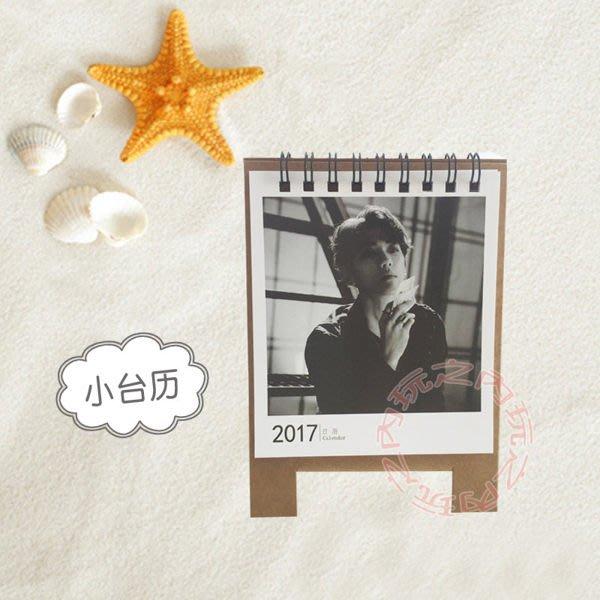 現貨出清👍邊伯賢 EXO 2017年桌曆 年曆月曆 台曆E597-I