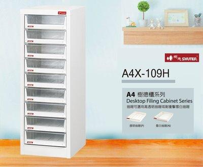 【樹德收納系列】落地型文件櫃 A4X-109HK(有鎖) (檔案櫃/文件櫃/公文櫃/收納櫃/效率櫃)