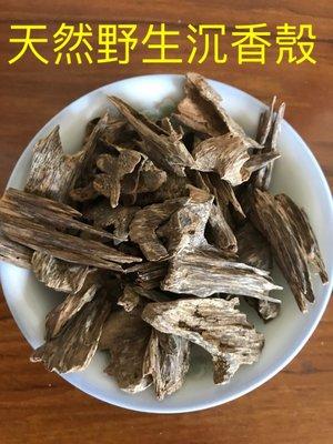 天然野生越南芽莊沉香木殼10g裝,可食用、可入藥、可薰香、可泡飲,特價30克4000元,50克6000元