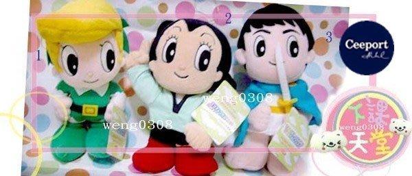 一番街☆日本帶回☆原子小金剛和他的朋友,2號售出~單件價