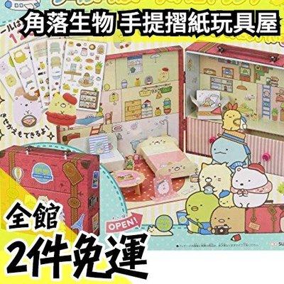 【角落生物 手提摺紙玩具屋】日本 TAKARA TOMY 企鵝白熊炸豬排炸蝦貓咪盒玩食玩扭蛋杯緣子【水貨碼頭】