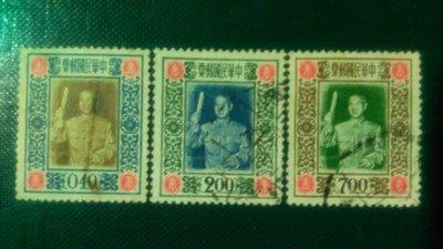 3256 台灣銷戳舊票 (成套)   共3張  低價起標