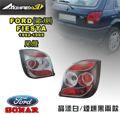 DJD19032227 FORD Fiesta 1992-1995 尾燈 晶漾白/煙燻黑