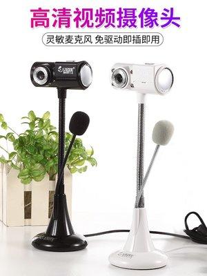 攝像頭電腦臺式筆記本內置帶麥克風話筒外置夜視家用usb高清美顏視頻電腦攝像頭