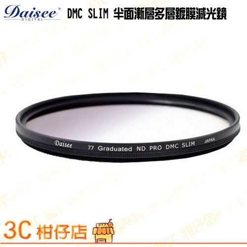 @3C 柑仔店@ Daisee DMC SLIM Graduated ND PRO 49mm 49 灰色漸層鏡 送拭鏡紙