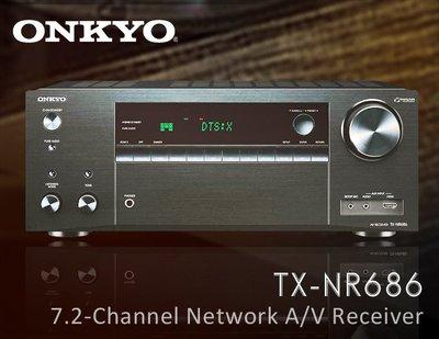 【風尚音響】ONKYO TX-NR686 7.2聲道 家庭劇院 網路影音擴大機