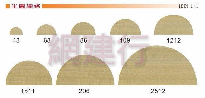 ☆ 網建行 ㊣【半圓型木條】☆裝潢用線板、手工用木條、家飾品、木條、工藝、木工☆~【半圓型】~每支15元起