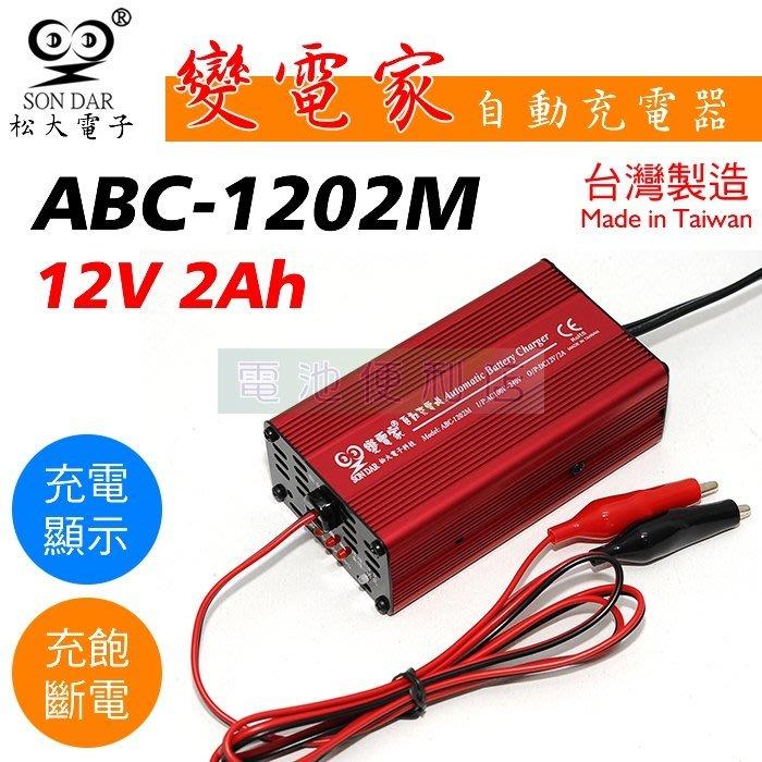 [電池便利店]松大電子 變電家 ABC-1202M 12V 2A 鉛酸電池 自動充電器 台灣製造