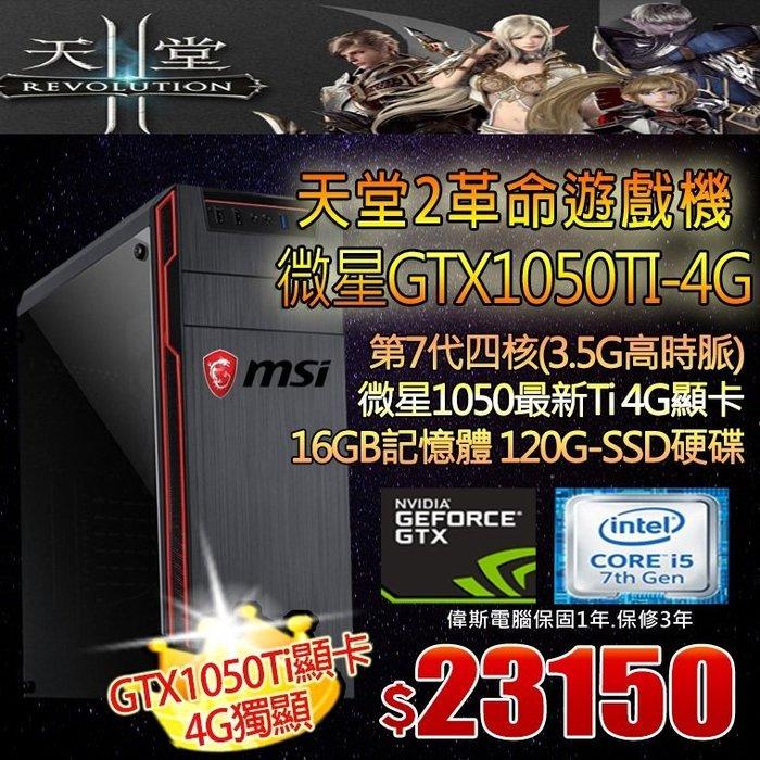 ☆偉斯科技☆天堂2革命M GTX1050Ti 4G顯示卡 SSD飆速 I3 I5 I7客製化 遊戲 吃雞 桌機 絕地求生