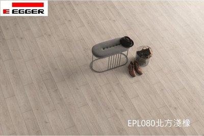 EGGER德國超耐磨木地板 [地板職人] 現正優惠中
