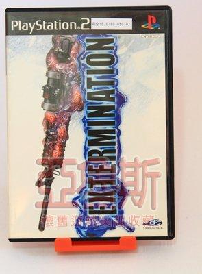 【亞魯斯】PS2 日版 極點滅殺 EXTERMINATION / 中古商品(看圖看說明)
