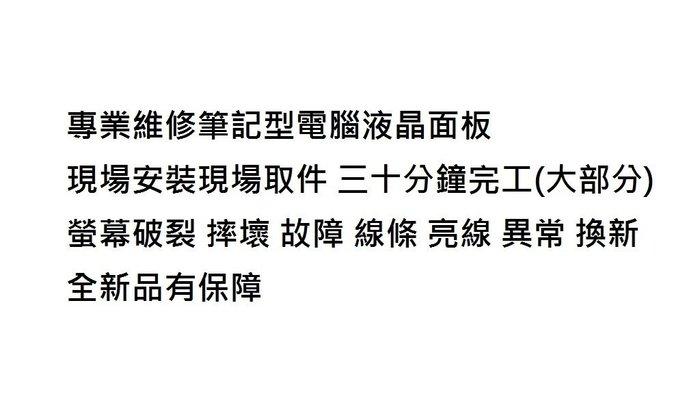 台北現場完工 專業筆記型電腦維修LENOVO B51-80 液晶面板故障 破裂 摔壞壓破 可升級 FULL HD IPS