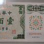 【六十一年壹佰圓D記】U1000000L~絕版百萬號~大趣味號碼