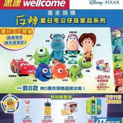 120個惠康印花 $1 個 (Disney Pixar反轉夏日毛公仔及家品)