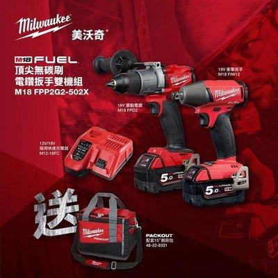 【花蓮源利】美國 美沃奇 18V 電鑽板手雙機組 M18 FPP2G2-502X FPD2+FIW12