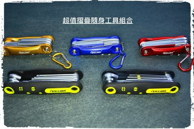 折疊式隨身工具組 內六角 套筒 扳手 螺絲起子 十字 一字 梅花型 星型 球型 腳踏車 自行車 單車 修理 多功能 合一