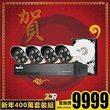 【4+4】4百萬新年超清套裝組(400萬畫素 1440P 台灣製 遠端連線 移動偵測 防水防塵 日夜兼顧 套裝組