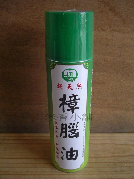 名將 樟腦油 噴霧式  驅蟲 防蟲 除臭 驅蚊 芳香(550ml)