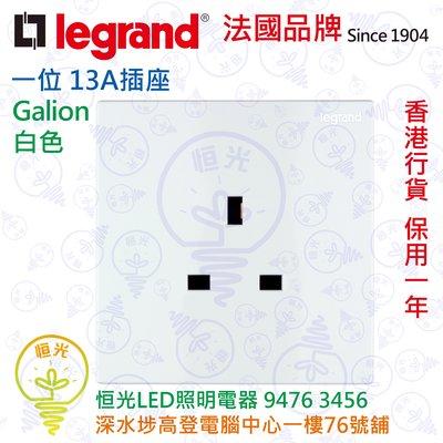 法國 Legrand 羅格朗 galion 白色  一位13A插座 實店經營 香港行貨 保用一年