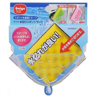 日本製 海綿置物濾水架