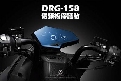 三重賣場 DRG 儀表保護貼 drg158 儀表貼膜 保護貼 滿版貼膜 按鍵貼 三陽 儀表板改色
