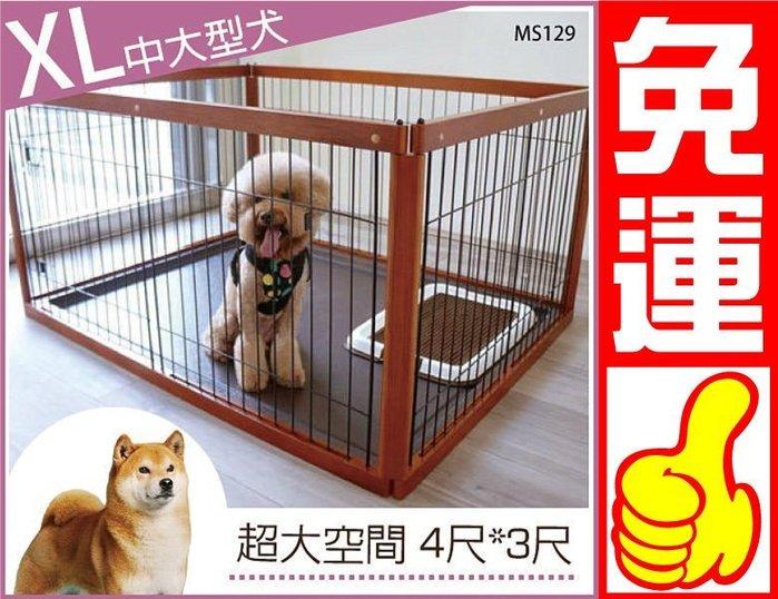 湯姆大貓✿現貨✿《MS129大型狗圍欄》【D1005】日本Gulliver實木寵物圍欄 (4尺X3尺)狗屋狗籠子