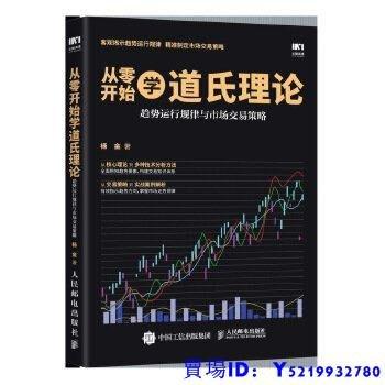 促銷特價  2【證券 股票】從零開始學道氏理論 趨勢運行規律與市場交易策略(股票入門基礎知識 全書以道氏理論為切入點 結合趨勢線 均