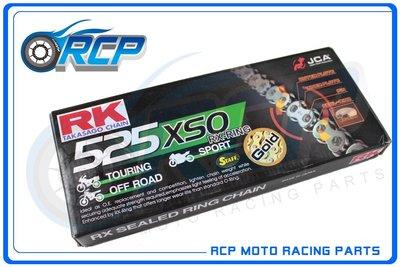 RK GB 525 XSO 120 L 黃金油封 鏈條 RX 型油封鏈條 GSR750 GSR 750