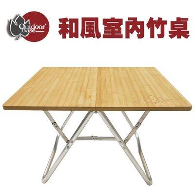 大里RV城市【Outdoorbase】和風室內竹桌 .折合桌.摺疊桌.日式休閒桌.野餐桌.折疊桌.茶几 25575 台中市
