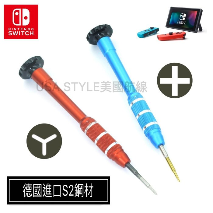 現貨 NS Nintendo Switch 改裝手把 拆機 DIY 工具組 Y字/十字螺絲起子 螺絲刀 防靜電鑷子