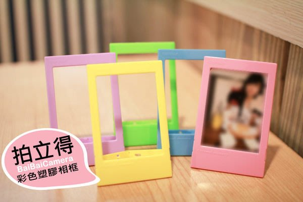 BaiBaiCamera  直立式彩色塑膠相框 拍立得照片 一套五個 mini70 sp1 mini25 mini50s