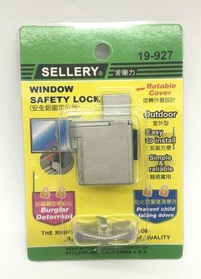 【溜溜生活】SELLERY安全鋁窗定位鎖/室外型/19-927/舍樂力/台灣製造