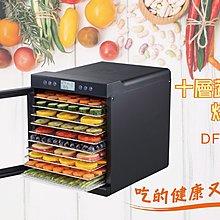 [Dennys丹尼斯]全新機種/10層不銹鋼/蔬果乾果機/寵物食品烘乾機/中藥材烘乾/可做優格/DF-1020S/另售DF-9090S