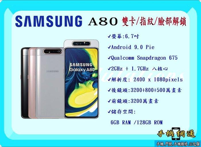 中壢『手機網通』SAMSUNG A80 128GB 直購價16600元 配件組 玻璃貼+防摔殼加購價 300元